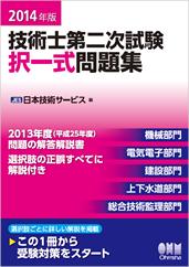 2014年版 技術士第二次試験 択一式問題集