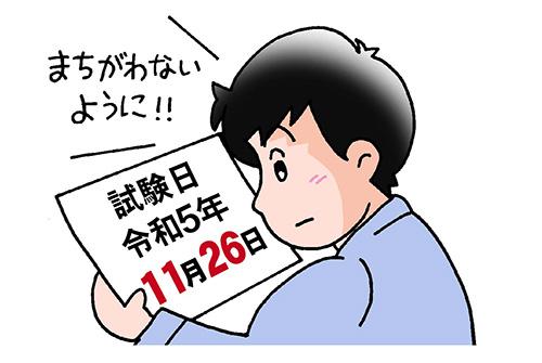 試験日:令和3年11月28日(日)