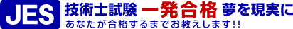 技術士試験対策【JES】