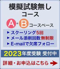 模擬試験無しコース(A+Bコースベース)