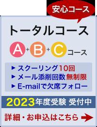 ABCコース