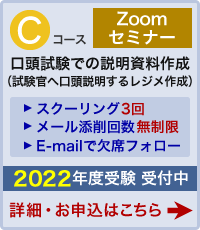 CコースZoomセミナー