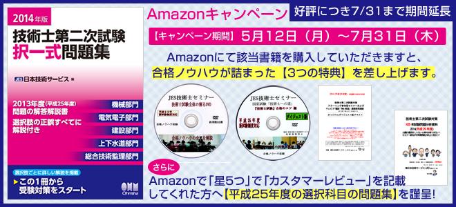 「2014年版 技術士第二次試験 択一式問題集」Amazonキャンペーン